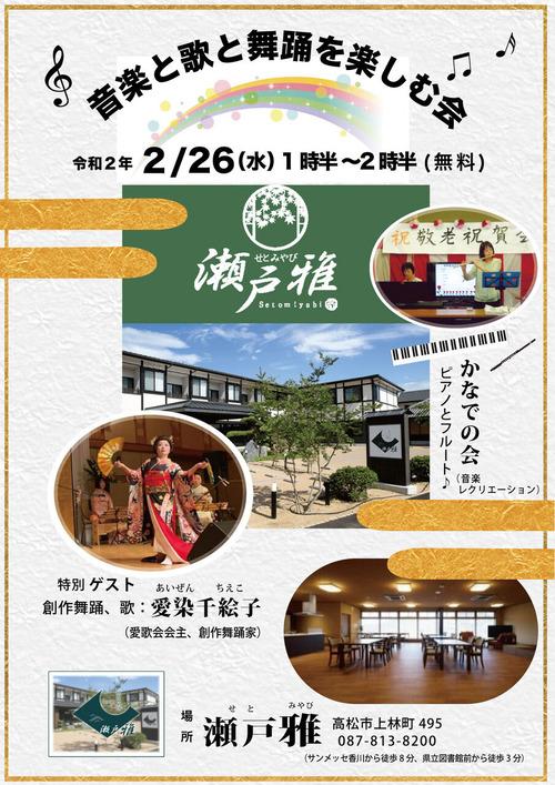 seto-miyabi226-1