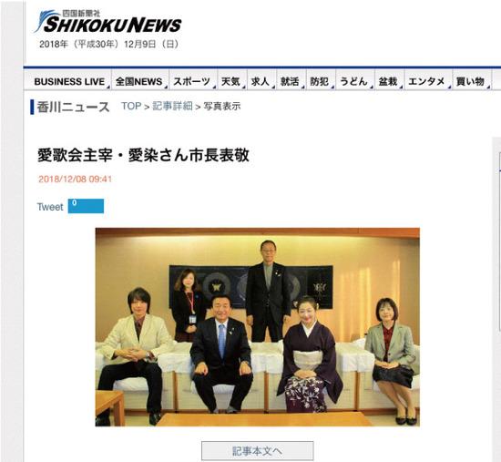 四国新聞ブログ