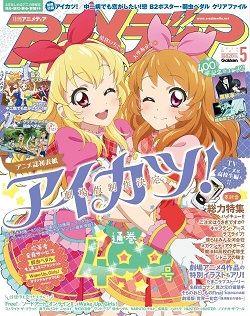 アニメディア 2014年 05月号 [雑誌]