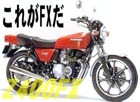 04 カワサキZ400FX