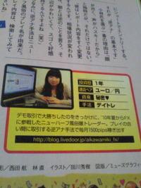 ¥enSPAの記事