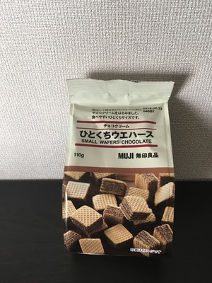 無印良品のひとくちウエハース・チョコクリーム1