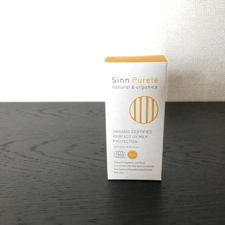 石鹸で落とせる日焼け止めSPF50-1