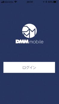 DMMモバイル高速データ通信切り替えできない原因と対処法2