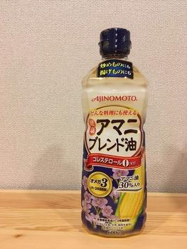 アマニ油ブレンド