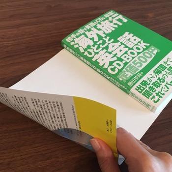 本をすっきり見せる3