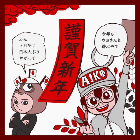 大日本帝国を美化するウヨさんへ1