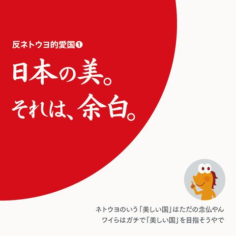 日本の美1