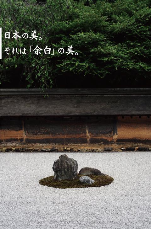 日本の美8