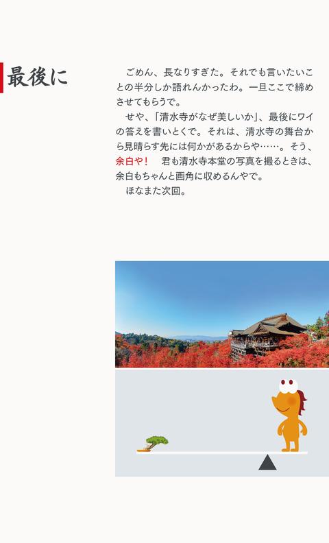 日本の美15