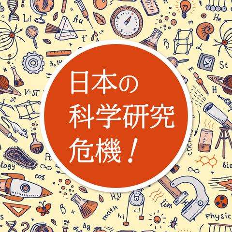 日本の科学研究危機1