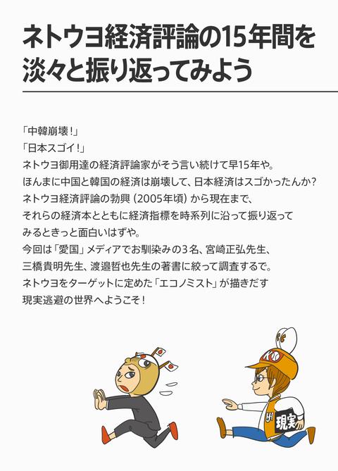 ネトウヨ経済評論崩壊2