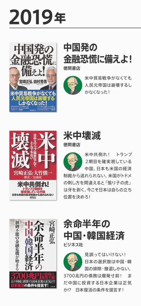 ネトウヨ経済評論崩壊26