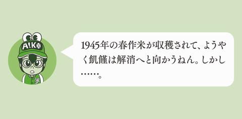 ベトナム大飢饉を知っとるけ?40