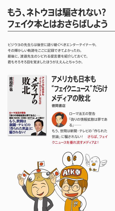 ネトウヨ経済評論崩壊30