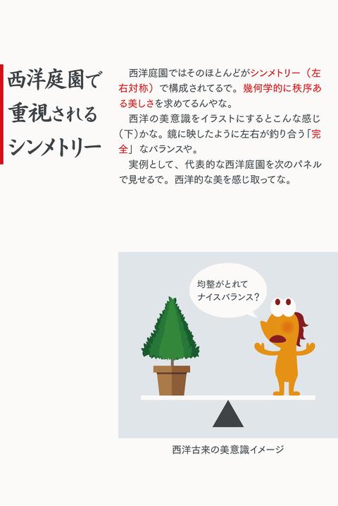 日本の美5