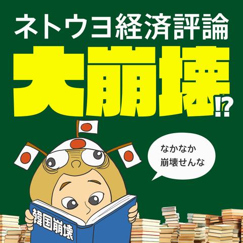 ネトウヨ経済評論崩壊1