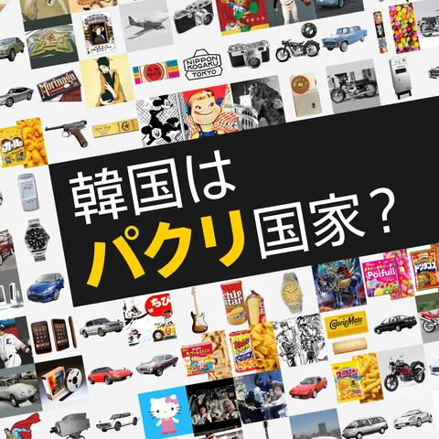 日本製品リスト1