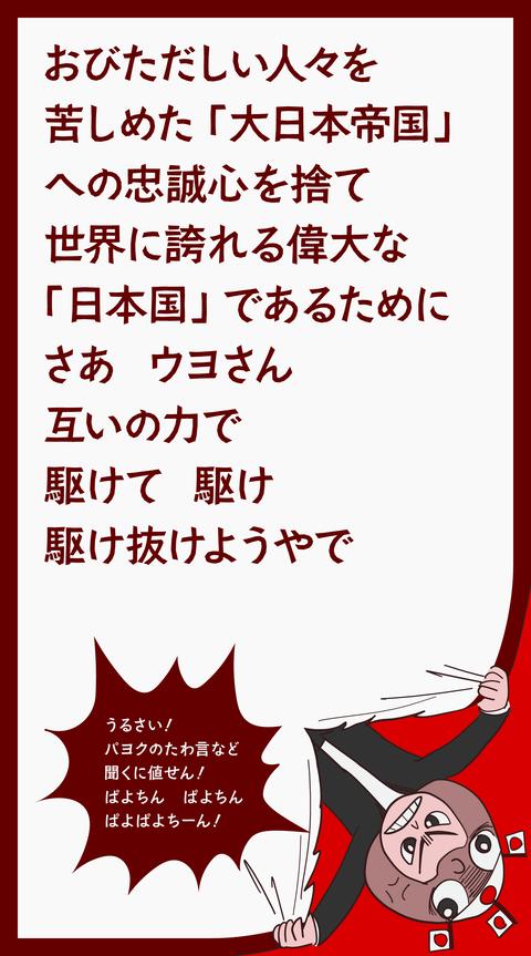 大日本帝国を美化するウヨさんへ26