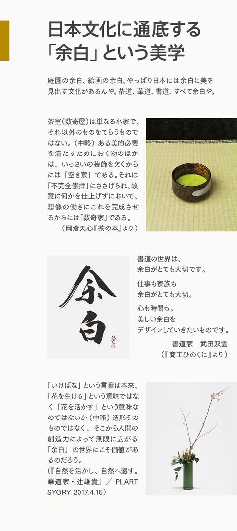 美しい余白を日本に取り戻す33