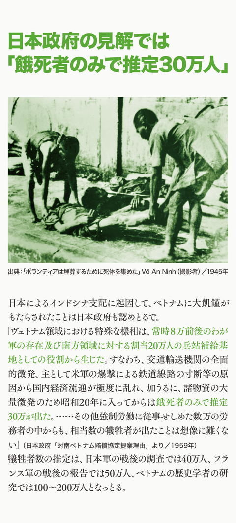 ベトナム大飢饉を知っとるけ?5