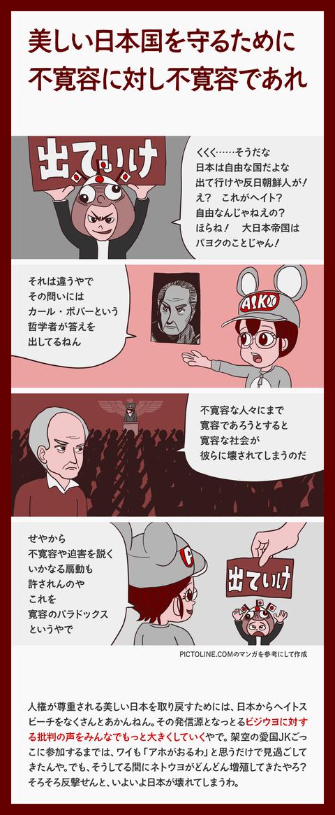大日本帝国を美化するウヨさんへ25
