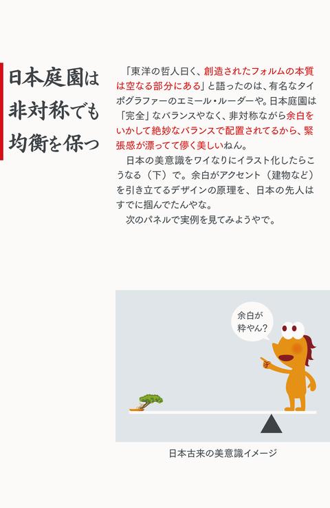 日本の美9