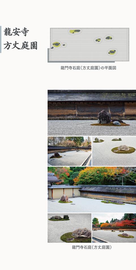 日本の美11