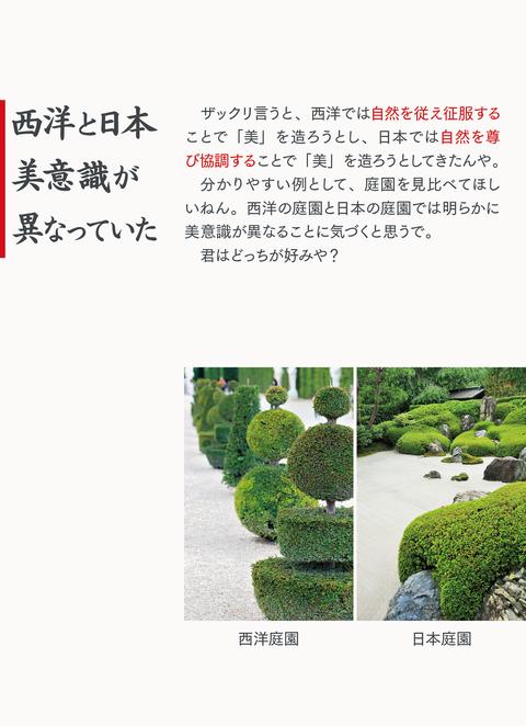 日本の美3