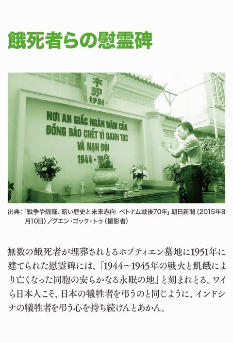 ベトナム大飢饉を知っとるけ?50