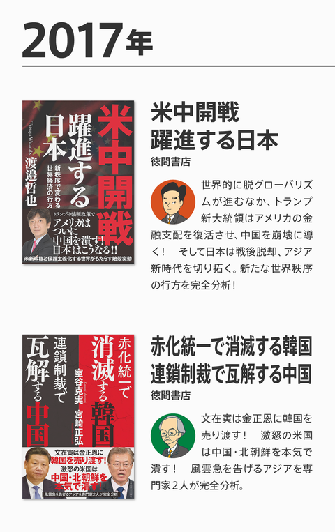 ネトウヨ経済評論崩壊22