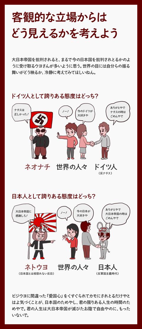 大日本帝国を美化しとるウヨさんへ24
