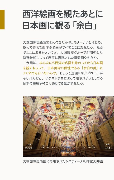 日本の美2