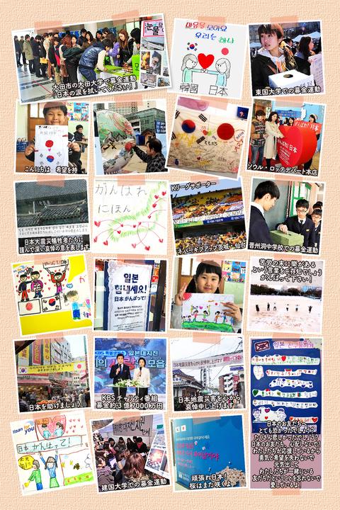 頑張れ日本3