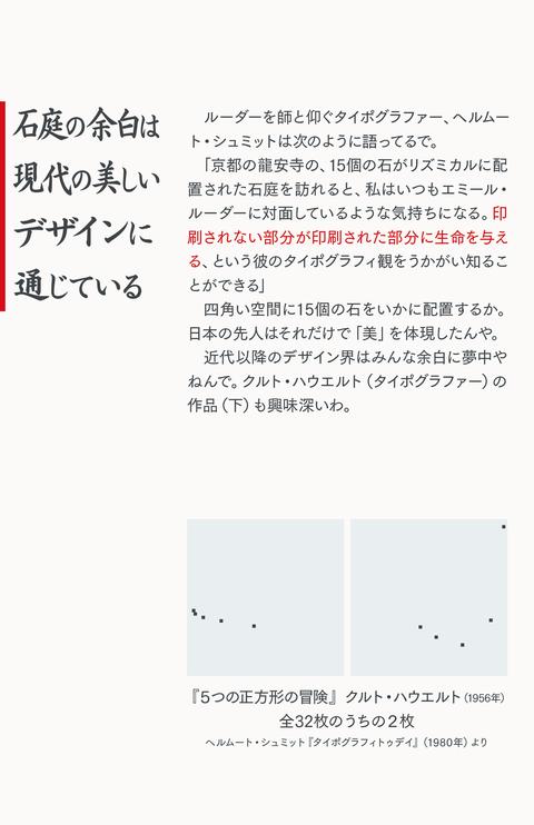 日本の美12