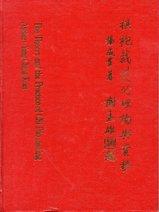 楊成貴氏の本