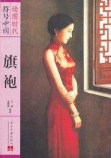 旗袍(読図時代)