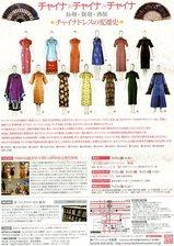 二つの中国服飾展