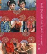 中国婦女服飾と身体革命