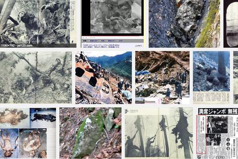 地球市民点描・麻川明(黙雷) : 『高天原山』←「御巣鷹山」JAL123便墜落の真実
