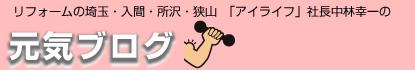 リフォームの埼玉・所沢・入間・狭山の「アイライフ」社長中林幸一の元気ブログ