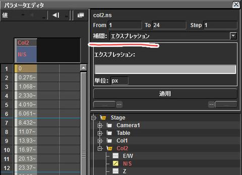 【OpenToonz】#028 エクスプレッション