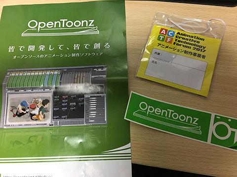 【OpenToonz】ACTF 2017 レポート