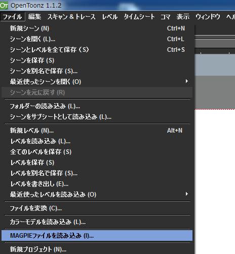 【OpenToonz】MAGPIEファイルとは…?【未解決】