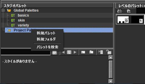 【OpenToonz】#009 色の管理/スタジオパレット