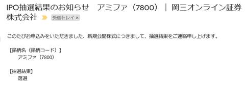 岡三オンライン証券無題