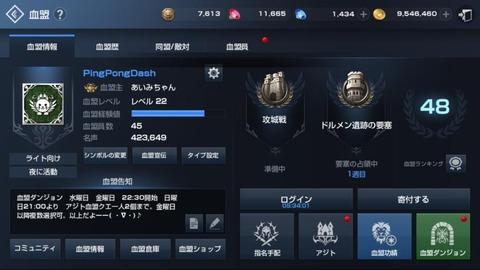 BlueStacks_ScreenShotaa1
