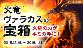 151214_L2C_dragon_276_101059