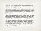 雲林院の説法で発心した人 現代ギリシャ語.001