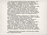 一和僧都 現代ギリシャ語